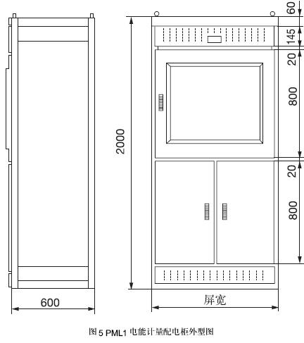 pml1/pj1/pj2电能计量柜